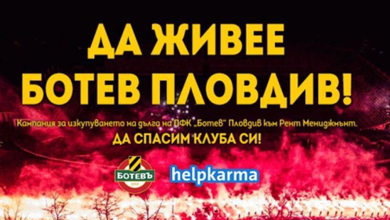 Ботев (Пд) приключи успешно кампанията в HelpKarma