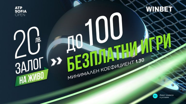 Sofia Open 2020 – интригуващият спортен финал на една безумна година