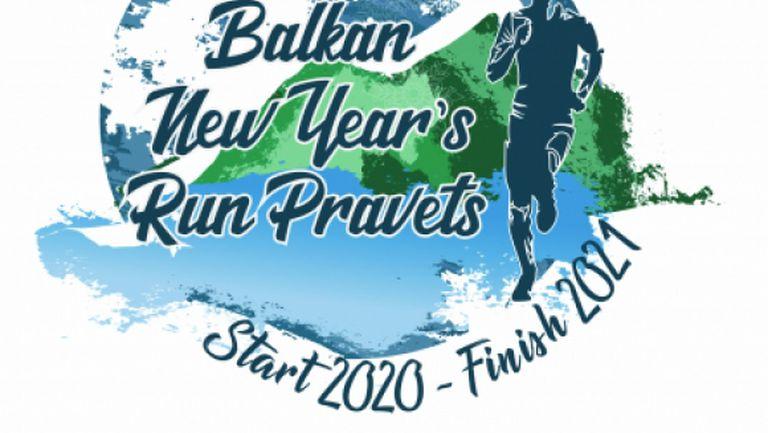 Балканският новогодишен крос в Правец с награден фонд от 7000 лв