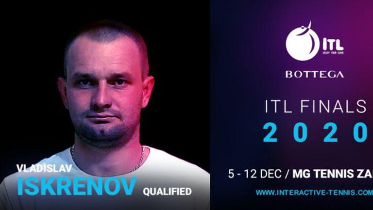 Владислав Искренов: Битката за първото място в Bottega ITL Finals 2020 ще е кървава