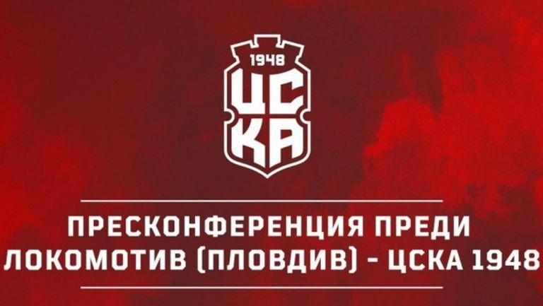 Красимир Балъков ще говори преди двубоя на ЦСКА 1948 срещу Локо (Пловдив)