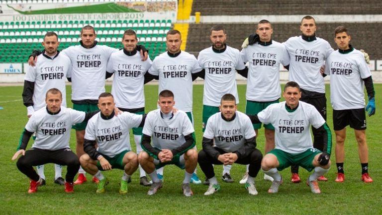 Футболистите на Янтра (Габрово) подкрепиха Коце Ангелов