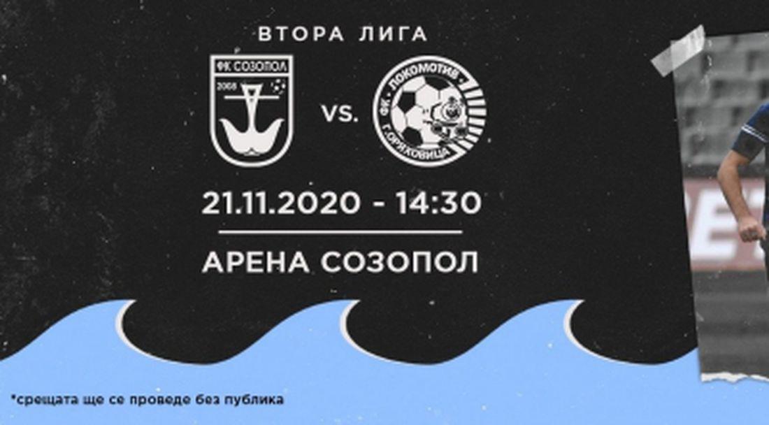 Созопол излиза за трите точки срещу Локомотив (ГО)