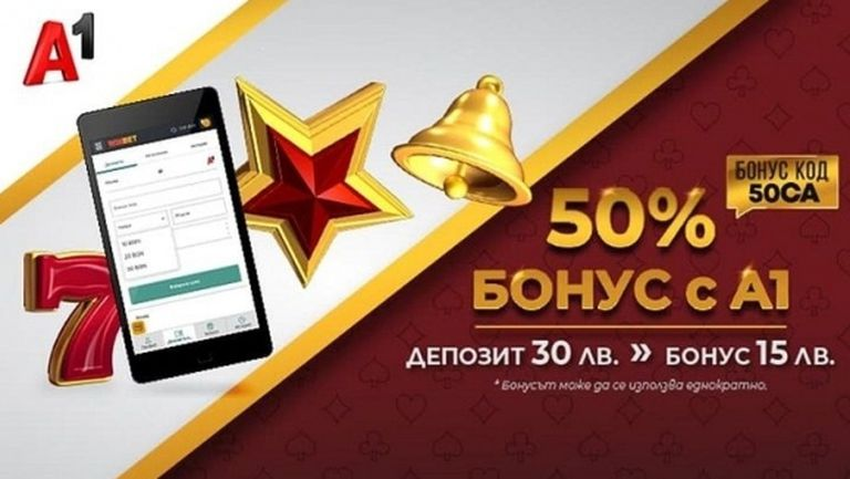 Клиентите на WINBET вече могат да депозират средства чрез сметката си за телефон в А1