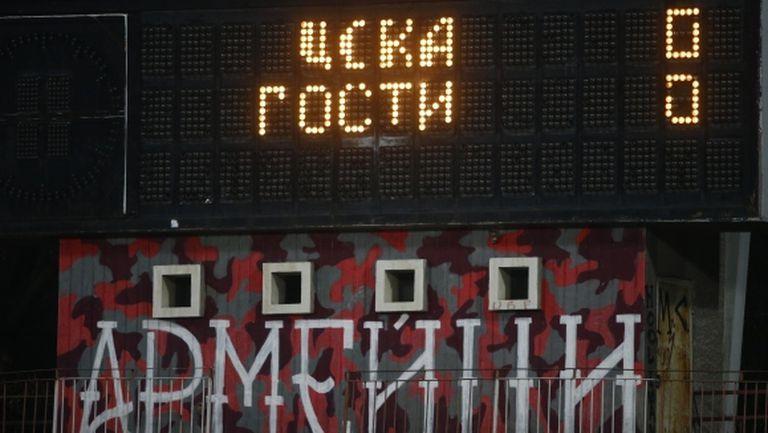 ЦСКА 1948 отговори с две снимки на снощната гавра на ЦСКА-София