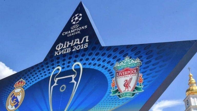 Всичко най-интересно от часовете преди финала в Киев