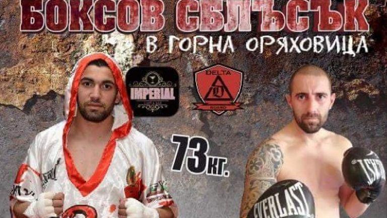 Най-колоритните боксови прякори на ринга в Горна Оряховица