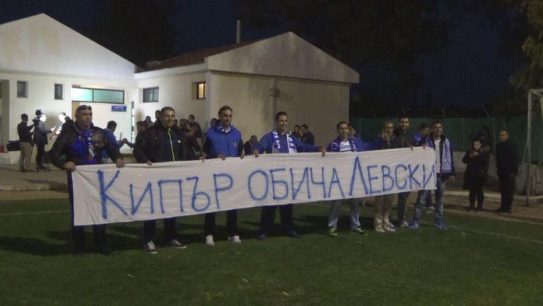 """Страхотна подкрепа за """"сините"""" в Лимасол"""