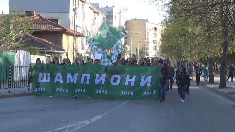 Феновете на Лудогорец с шествие преди мача с Левски