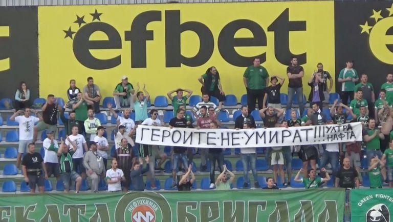 Феновете на Нефтохимик почетоха Христо Ботев