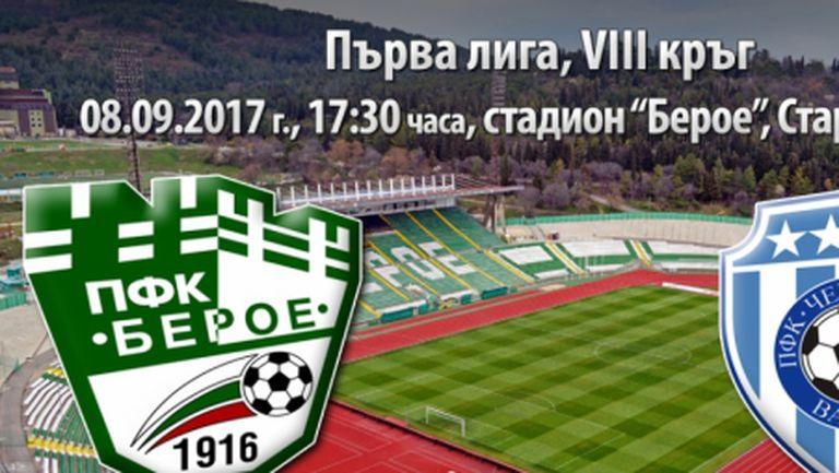 Берое пусна билетите за мача с Черно море