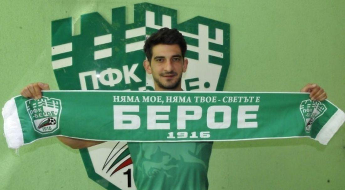 Берое привлече бивш национал на Сърбия