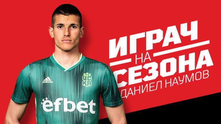 Даниел Наумов е Играч на сезона във ФК ЦСКА 1948
