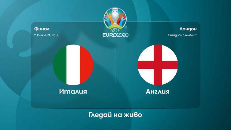 Италия и Англия кръстосват саби на финала на Евро 2020