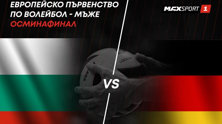 Битката България – Германия от 1/8-финалите на Евроволей 2021 и първите мачове от НФЛ са топ акцентите в уикенд програмата на MAX Sport