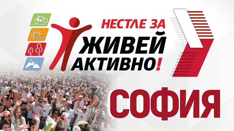 Кой е най-активният квартал в София?