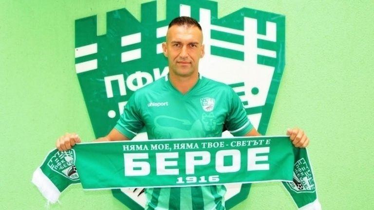 Берое честити на Камбуров