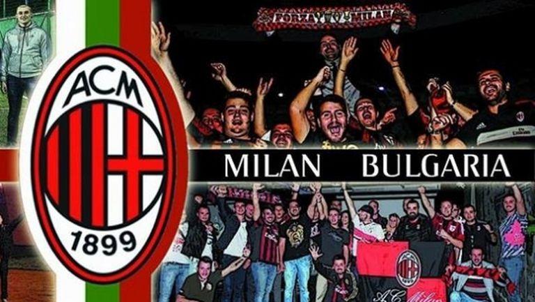 Новият фенклуб на Милан в България с ударно начало