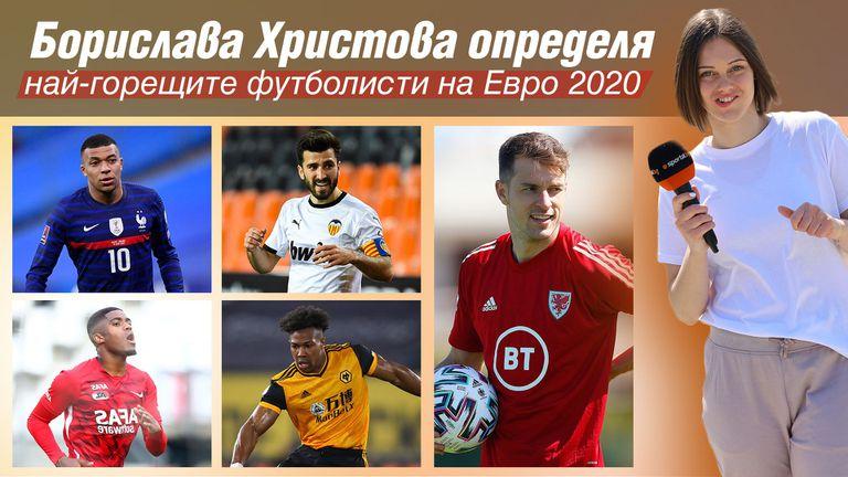 Борислава Христова определя: Топ 5 на най-горещите футболисти на Евро 2020 🔥⚽