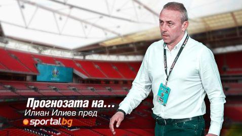 Илиан Илиев: Подкрепям Португалия, но не трябва да отписваме и обичайните заподозрени