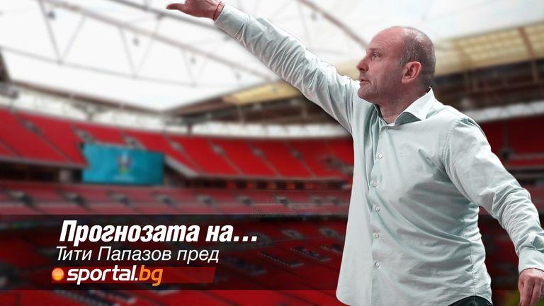 Тити Папазов: Ако знам кой ще е голмайстор №1 на Евро 2020, ще съм много богат