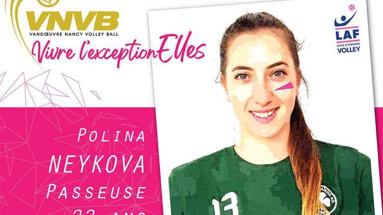 Още една българска националка ще играе за Нанси 🏐