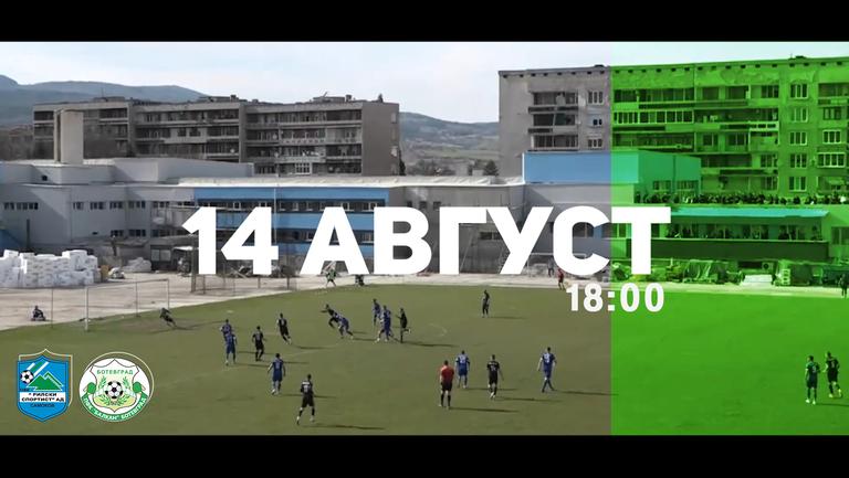 Дербито в Югозападната Трета лига между Рилски спортист и Балкан (Ботевград) пряко по Sportal TV