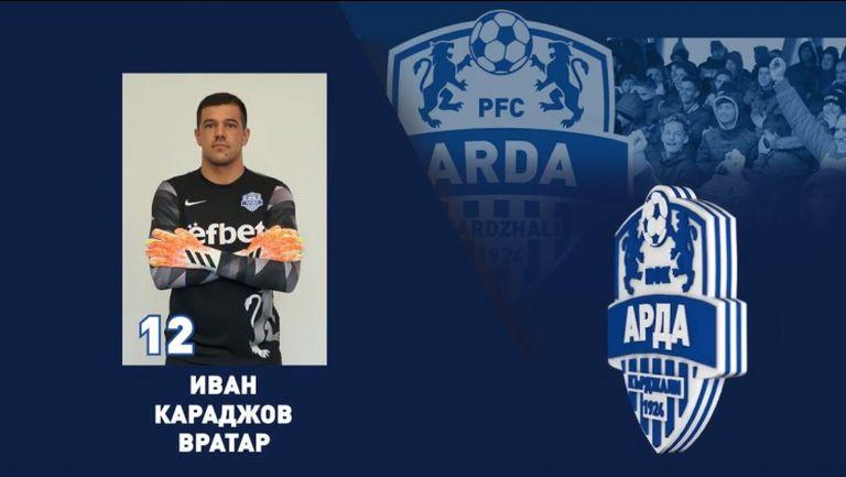 Арда представи отбора за новата кампания