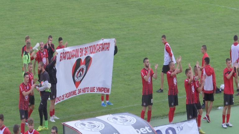 Футболистите на Локо (Сф) благодариха на феновете си за подкрепата