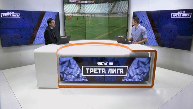 """""""Часът на Трета лига"""": Кои ще са фаворитите в четирите групи през сезона"""