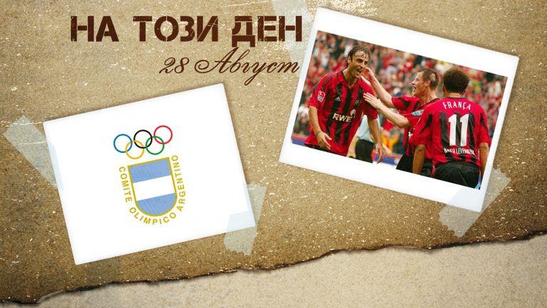 На този ден – Бербатов вкарва два гола на Байерн (М), повод за гордост на Аржентина