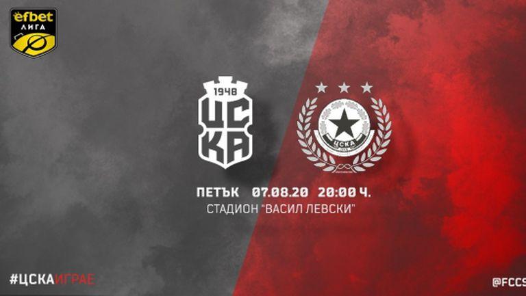 ЦСКА 1948 пусна дарителски билети за мача с ЦСКА-София
