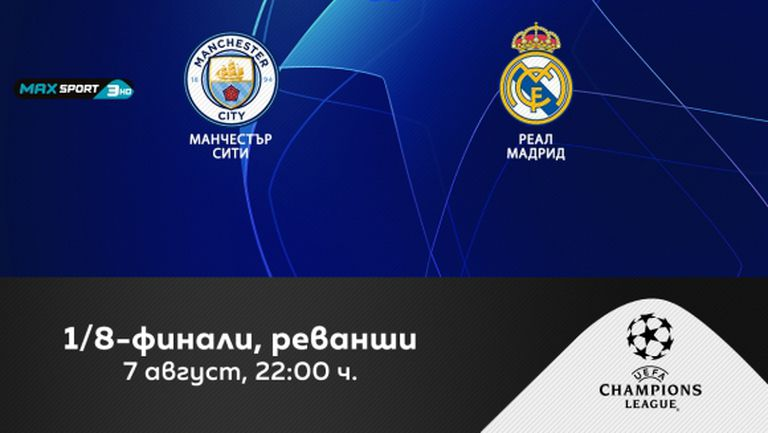 Шампионската лига се завръща по MAX Sport в петък с Манчестър Сити – Реал Мадрид и Ювентус - Лион