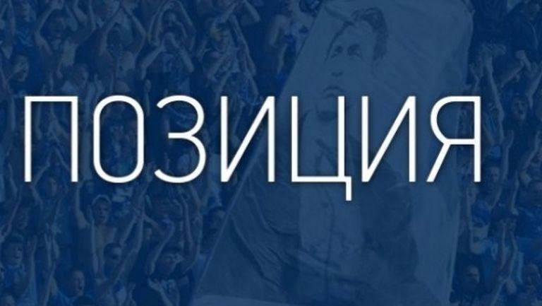 """Позиция на НКП на Левски: Охраната – """"основният"""" проблем"""