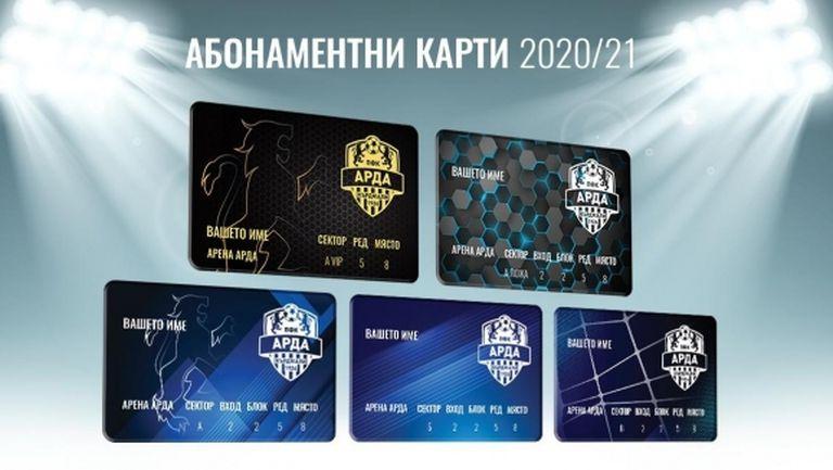 Стартира продажбата на абонаментни карти в Арда