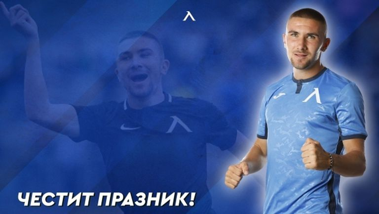 Левски поздрави Мартин Петков