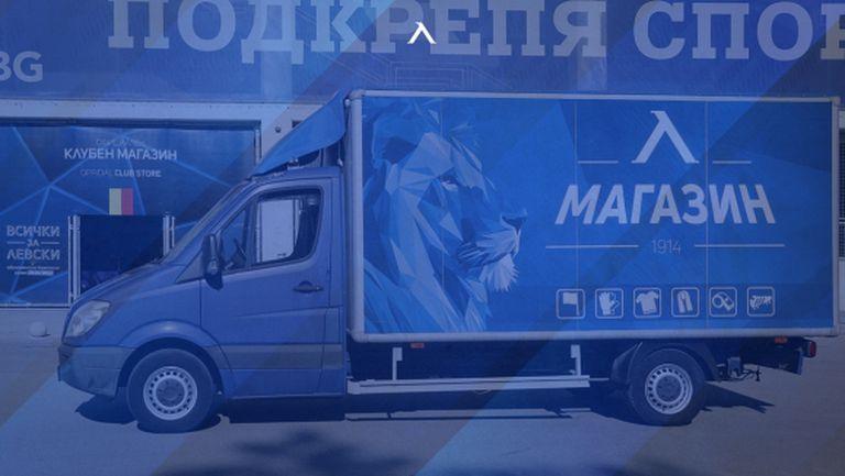 Мобилният магазин на Левски отново на път
