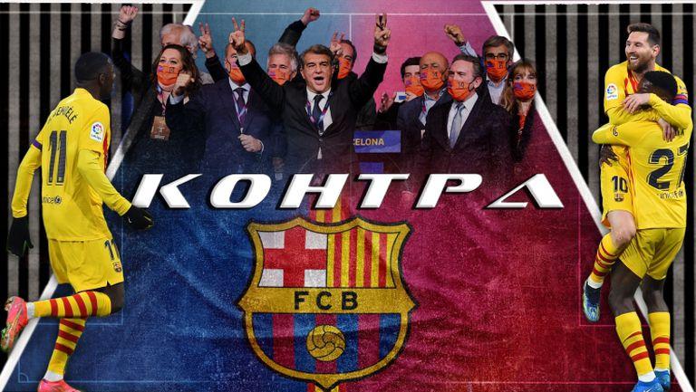 Поема ли Барселона в правилната посока?