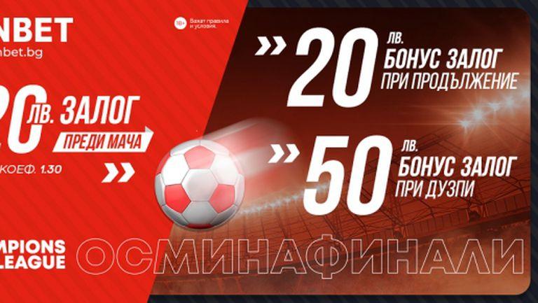 WINBET предлага бонуси при продължения и дузпи в осминафиналите на Шампионската лига