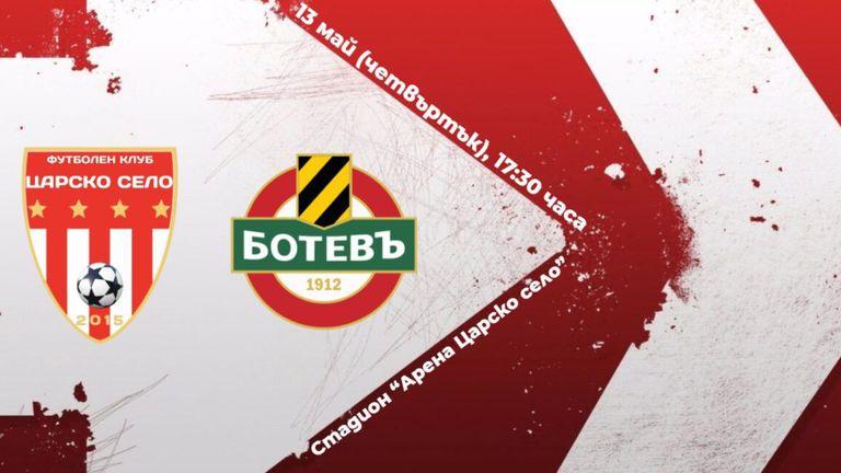 Царско село отпусна 50 билета за привържениците на Ботев (Пд)