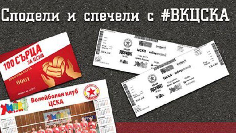 """Станаха ясни победителите от играта ни """"Сподели и спечели с #ВКЦСКА"""""""