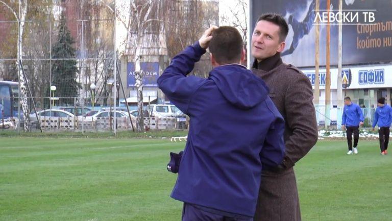Игор Томашич посети Левски преди мача със Славия