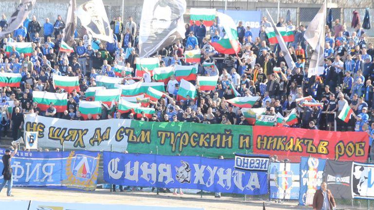 Феновете на Локо и Левски почетоха 3-ти март с трибагреници