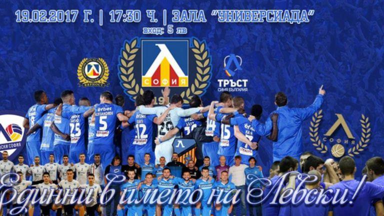 """Четвърти тим с името Левски се включва в """"синьото"""" обединение на 19-ти февруари"""