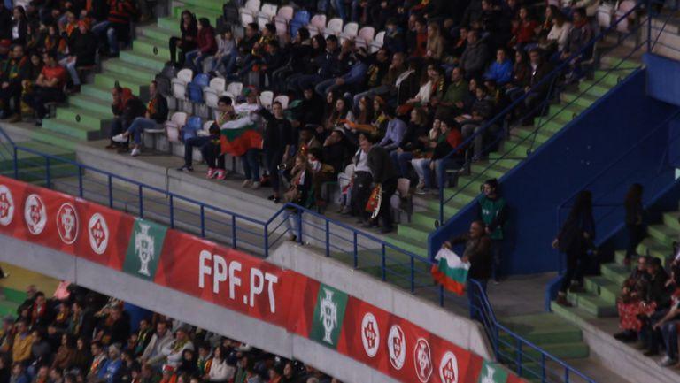 Бурна радост за малобройната българска агитка в Португалия след гола на Марселиньо
