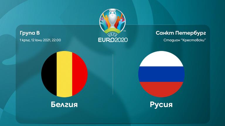 Преди двубоя Белгия - Русия