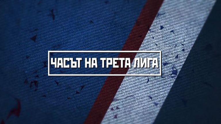 """Голова фиеста между Кюстендил и Балкан и нов лидер на Югоизток - гледайте предаването """"Часът на Трета лига"""""""