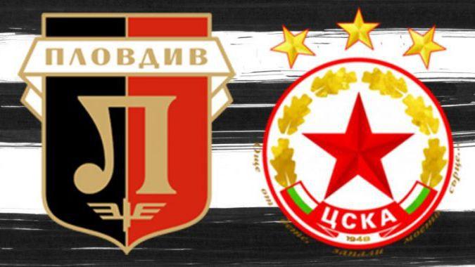 Локомотив (Пловдив) пусна билетите за мача с ЦСКА-София
