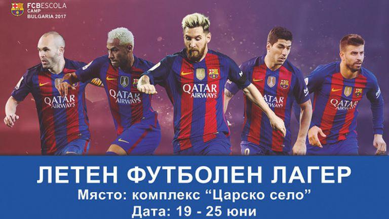 Наближава дългоочакваният втори летен лагер на FCBEscola - футболното училище на Барселона