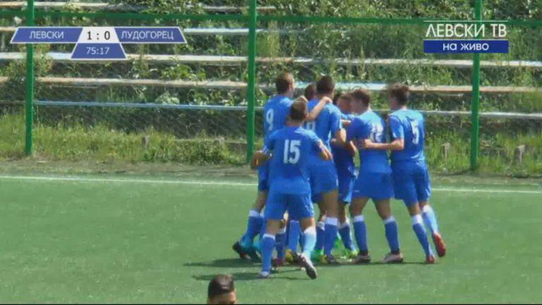 Левски (U16) - Лудогорец (U16) 2:0